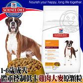 【zoo寵物商城】美國Hills希爾思》成犬體重控制低卡原顆粒雞肉大麥3kg6.61磅/包