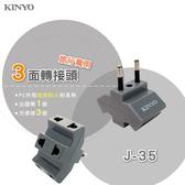 ◆KINYO 耐嘉 J-35 旅行萬用3面轉接頭 4.0mm 歐規 圓腳 插座 插頭 電源轉接頭 萬用插頭 轉換接頭