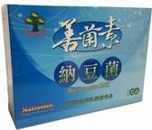 【12盒特價8000元】倉豐 善菌素(納豆菌)48包/盒