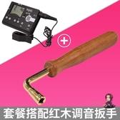 調音器 古箏調音器  古箏專用校音器 電子節拍器節奏器調音夾T