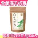 【3gx30入】日本 Mama Select 國產白刀豆茶 茶包 天然無添加 無咖啡因 健康茶 養生茶【小福部屋】