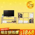 【預購-預計7/12出貨】《HOPMA》開放式電視櫃/收納櫃組合F-BS420+G-BS260
