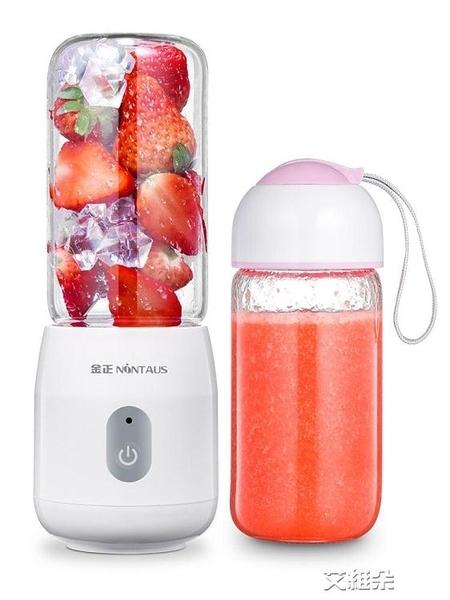 榨汁機家用迷你學生小型多功能電動水果汁機榨汁杯便攜充電式 艾維朵