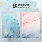 保護殼 ipad air2保護套文藝2018新款5藍大理石紋9.7寸迷你4超薄mini2軟殼pro10.5