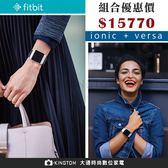 優惠組合 Fitbit Ionic+Versa  智慧體感記錄器 運動手環 智慧手環 健身手環 GPS 防水 公司貨 保固一年