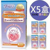孕哺兒 天然珊瑚鈣膠囊 300粒 買4送1共5盒 ◤限時6折◢