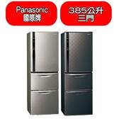 Panasonic國際牌【NR-C389HV-V】385公升三門變頻冰箱絲紋黑