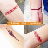 萬聖節紋身貼傷口貼傷疤貼刀疤貼恐怖萬聖節貼紙仿真臉部化妝紋身