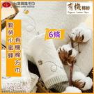 【方巾】有機棉*繡小蜜蜂大方巾(6條裝 ...