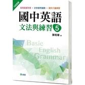 國中英語文法與練習 5 (新課綱版)