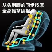 按摩椅康憶安電動按摩椅家用沙發太空器全身小型多功能全自動豪華艙LX夏季新品
