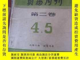 二手書博民逛書店罕見貿易月刊(第二卷4、5合刊)Y8891