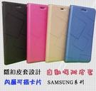 【水立方隱扣~側翻皮套】SAMSUNG三星 Note8 Note9 掀蓋皮套 手機套 保護殼 書本套 可站立