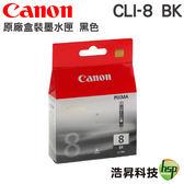 CANON CLI-8BK 原廠墨水匣 適用IP3300 IP3500 IP4200 IP4300 IP4500 IX4000 mp530 mx700