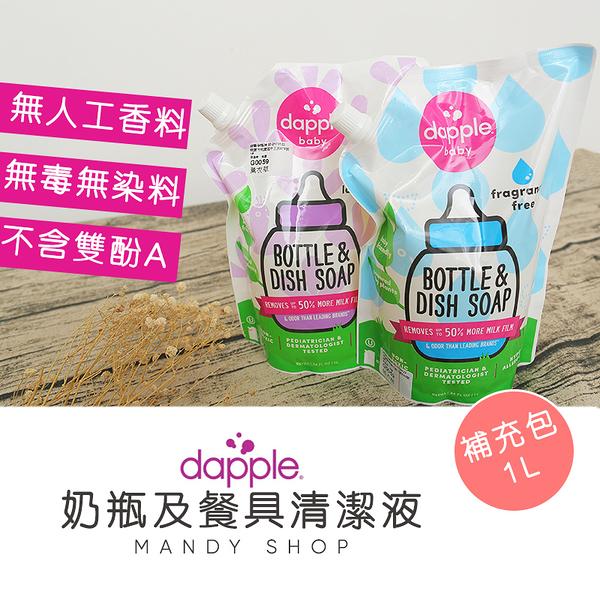 【MU0193】美國dapple奶瓶及餐具清潔液補充包1L