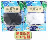 【醫康生活家】淨舒式防霾口罩2入/包 有氣閥-13包優惠組(可任選黑、白兩色)