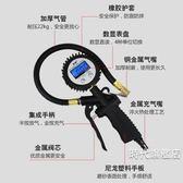 (百貨週年慶)胎壓錶氣壓錶高精度帶充氣汽車輪胎壓監測器車用數顯胎壓計打氣槍 XW