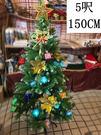 150CM5呎/5尺白頭聖誕樹不含飾品】聖誕節喜慶舞會聖誕襪聖誕帽聖誕燈聖誕服聖誕蝴蝶結