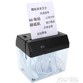 電動兩用迷你碎紙機小型A6家用票據碎紙機mini桌面拆信切紙器 polygirl