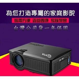 GWM G50 攜帶型投影機 家庭劇院 ★限量送70吋簡易型布幕 送完為止 台灣公司貨 一年保固