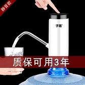 子路抽水器桶裝水電動飲水機按壓礦泉純凈水泵家用自動吸水出水器 小艾新品