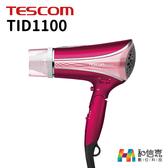 【和信嘉】TESCOM TID1100 高效速乾負離子吹風機 1.9M³/分大風量 960升級版 台灣群光公司貨