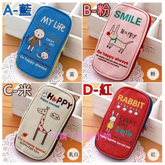 【想購了超級小物】韓國  輕鬆派動物大筆袋/ 鉛筆收納袋  / 韓國熱銷文具