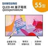 【限時領券+24期0利率】SAMSUNG 三星 55吋 55Q60T QLED 4K 量子電視 QA55Q60TAWXZW