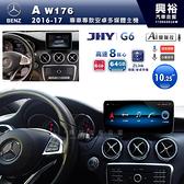 【JHY】2016~17年BENZ A-Class W176專用10.25吋G6系列安卓主機*導航+ZLink+8核心6+64G