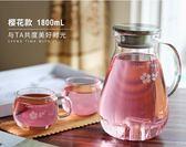 冷水壺玻璃涼水杯家用套裝扎壺大容量涼水壺igo    蜜拉貝爾