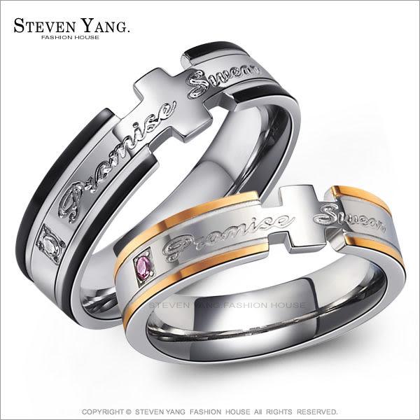 情侶對戒STEVEN YANG西德鋼戒指尾戒 送刻字「承諾永恆」單個價格*情人節聖誕節禮