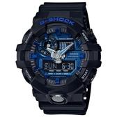 【CASIO】 G-SHOCK 3D立體刻度磨砂效果設計雙顯錶-藍面(GA-710-1A2)