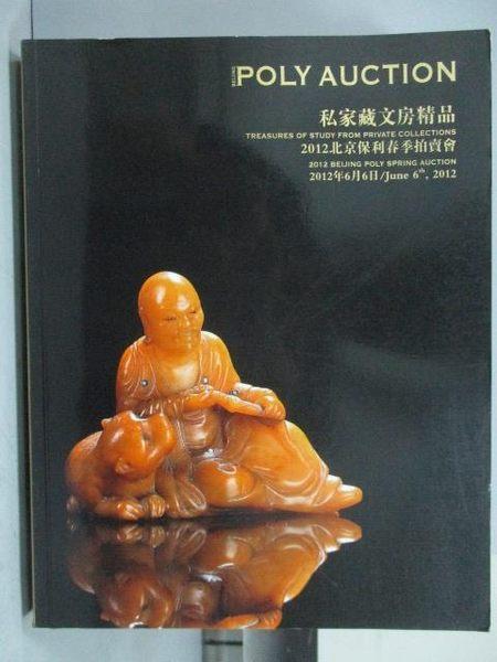 【書寶二手書T2/收藏_XHB】POLY保利_2012/6/6_私家藏文房精品