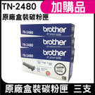 TN-2480原廠匣(三支)