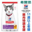 ◆MIX米克斯◆美國希爾思Hills.15.5磅(7.03kg) 希爾思11歲以上雞肉特調食譜 1462 貓飼料