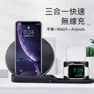 《現貨 》三合一快速無線充 手機+Wat...