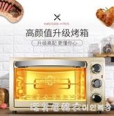 格蘭仕烤箱家用烘焙多功能全自動小型蛋糕30升大容量電烤箱 220vNMS漾美眉韓衣