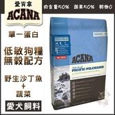 *WANG*愛肯拿ACANA【犬】單一蛋白低敏 無穀配方(野生沙丁魚+蔬菜)340g