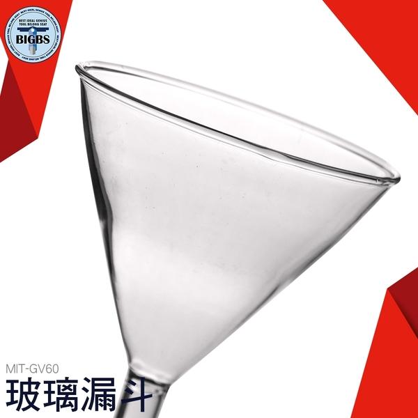 利器五金 玻璃三角加料漏斗 固液體漏斗 60mm寬口 粉末漏斗 三角漏斗 錐形漏斗 GV60