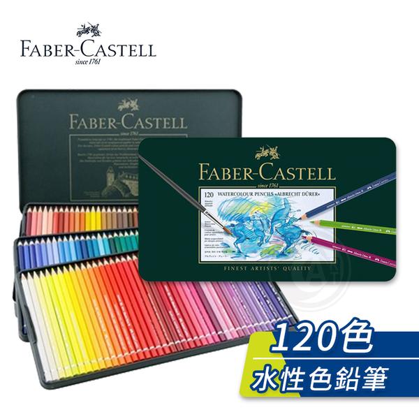 『ART小舖』德國Faber-Castell輝柏 ARTISTS 藝術家級 綠盒 120色水性彩色鉛筆 鐵盒
