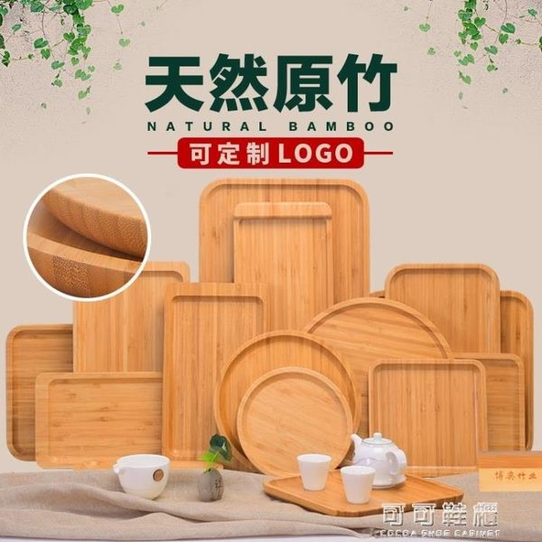 竹制酒店簡約托盤餐廳竹木質餐盤果盤家用茶盤長方形創意實木盤子 可可鞋櫃