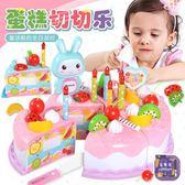 玩具 過家家切蛋糕兒童玩具寶寶仿真切切樂生日女孩套裝 4色