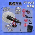 【公司新貨】BOYA BY-MM1通用型電容式高音質麥克風 話筒錄音 採訪 錄影 BOYA 麥克風 視訊會議