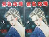 【書寶二手書T4/漫畫書_NRZ】紫色玫瑰_1&2集合售