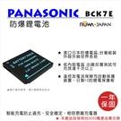 ROWA 樂華 FOR Panasonic 國際牌 DMW-BCK7E BCK7 電池 保固一年 FX40 FX580 FS25 FT1