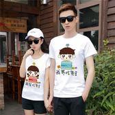 不一樣的情侶裝2018新款潮寬鬆短袖t恤女韓版百搭 js2750『科炫3C』