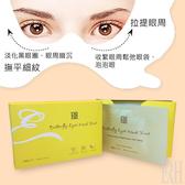 (短效) ERH眼膜 5片 拉提眼周 撫平細紋 蝴蝶型眼膜完美貼合 眼周鬆弛眼袋 泡泡眼 黑眼圈