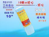 離子 樹脂OCB 除水垢濾心10 英吋濾水器淨水器電解水機軟水器水族養殖貨號2123 ~七