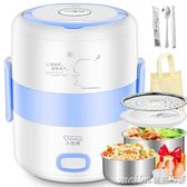 小浣熊電熱飯盒可插電加熱保溫蒸煮器真空保鮮雙層迷你熱飯蒸飯器 美芭印象