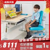【結賬輸入Yahoo88 現折$888】兒童書桌 學習桌椅 升降桌椅 成長書桌 寫字桌 桌椅套裝 【MC312】